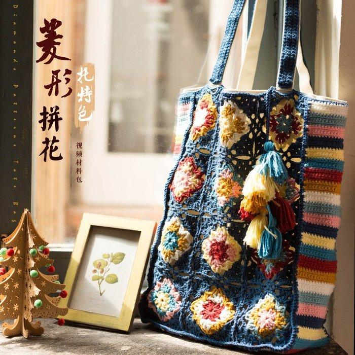聚吉小屋 #蘇蘇姐家菱形拼花托特包包 手工diy毛線團鉤針編織棉線材料包