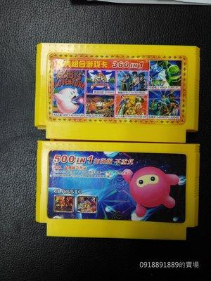 (現貨)任天堂 卡帶 紅白機500合一遊戲卡帶+360合一遊戲卡帶 共兩個卡帶 經典遊戲 超級瑪莉  禮物 童年回味