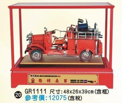 櫥窗藝品 GR1111 仿古消防車