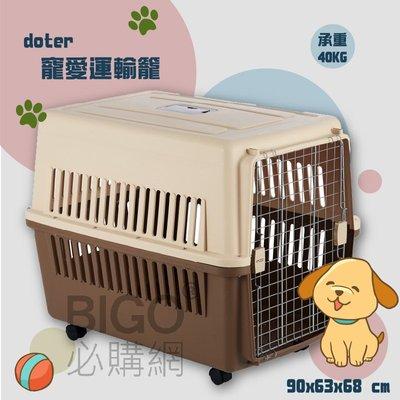 【寵物嚴選】doter寵愛運輸籠-RU23 (有輪款) 寵物籠 航空籠 耐摔耐磨 可上飛機 40kg以下中大型犬貓