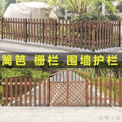 哈嘍小鋪 院子裝飾碳化木柵欄圍欄實木菜園籬笆戶外花園圍墻護欄室外木欄柵