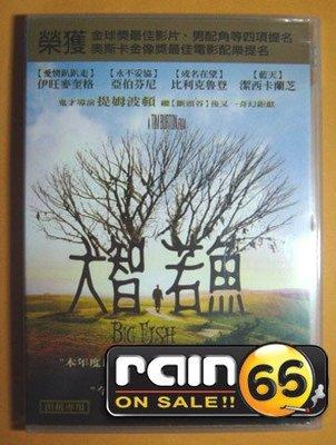 ⊕Rain65⊕正版DVD【大智若魚】-科學怪犬導演-提姆波頓*猜火車-伊旺麥奎格##(直購價)