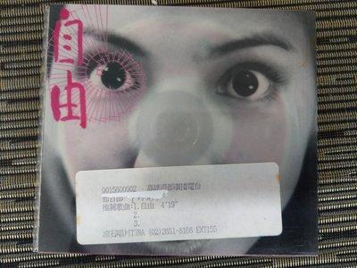 稀有宣傳版CD-1998年張震嶽詞曲原創.李心潔自由單曲(非 蔡琴)NC7