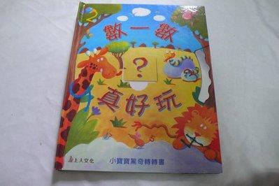 【彩虹小館Q4】童書~數一數真好玩_小寶寶驚奇轉轉書