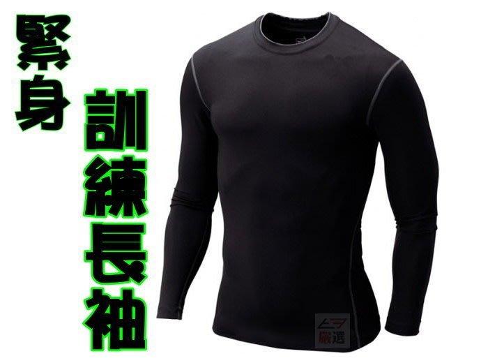 【T3】運動緊身衣 長袖緊身衣 運動束衣 健身訓練 PRO 跑步速乾 短袖T 另有緊身褲束褲背心 健身必備【A04】
