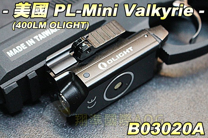 【翔準軍品AOG】美國 PL-Mini 400LM 高級戰術夾具燈 防水 快拆夾具 可夾具裝 手電筒 B03020A