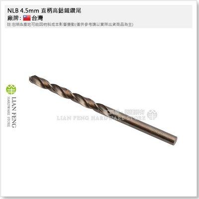 【工具屋】*含稅* NLB 4.5mm 直柄高鈷鐵鑽尾 白鐵用 鈷鑽 麻花鑽頭 鐵工 鑽孔 ANLB 鐵鑽頭
