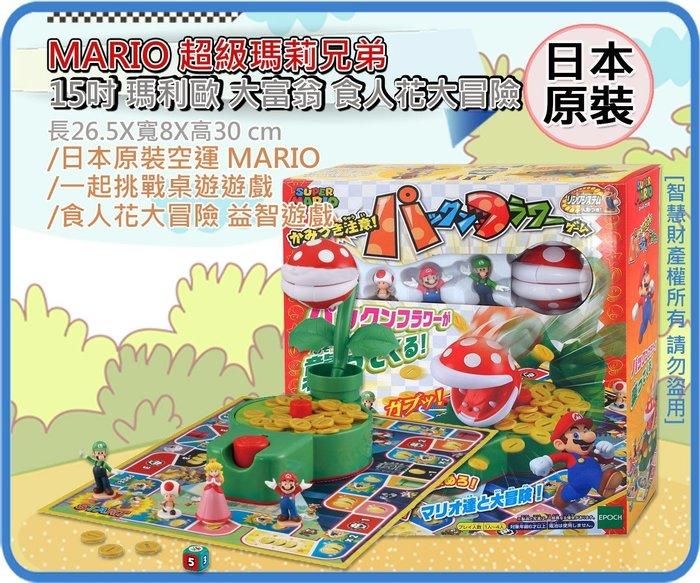 海神坊=日本原裝空運 MARIO 超級瑪莉兄弟 15吋 瑪利歐 大富翁 食人花大冒險 挑戰桌遊 益智 5入5400元免運