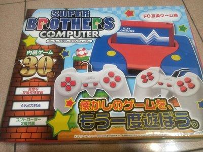 懷舊主機/二手極新 支援紅白機FC卡匣/內建30個遊戲(日本帶回/雙手把)