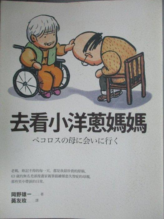 【書寶二手書T4/繪本_QLT】去看小洋蔥媽媽_岡野雄一