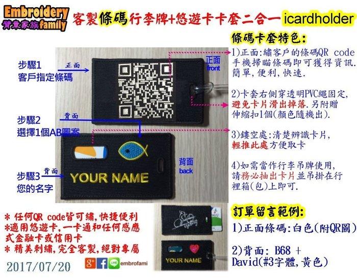 ※embrofami※客製QR code行李牌 2合1卡套 icardholder (QR code+1個AB圖+名字)
