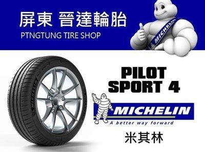 【屏東輪胎】米其林PS4 SUV 235/60/18 完工價 5600元