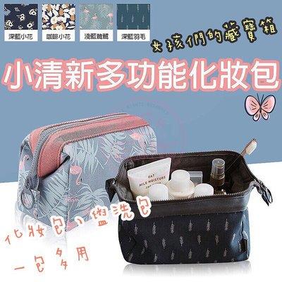 小清新多功能化妝包 收納包 盥洗包 旅遊 旅行 化妝包 多功能 收納袋【T056】
