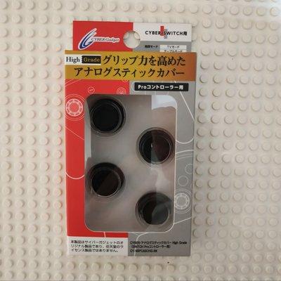 Switch PRO控制器用高品質類比搖桿套(日本CYBER)