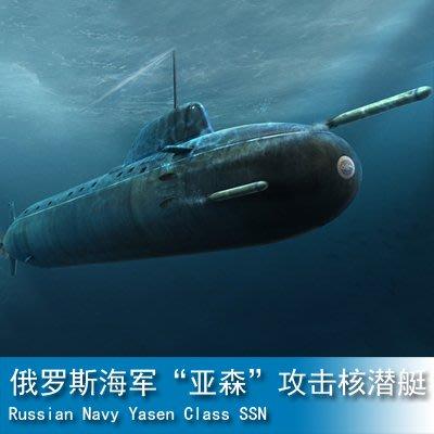 """小號手 1/350 俄羅斯海軍""""亞森""""攻擊核潛艇 83526"""