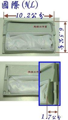 國際 N L 洗衣機 過濾網 2片裝