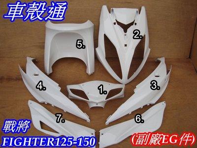 [車殼通]適用:舊FIGHTER戰將125/150車殼白色7項$3700,副廠件