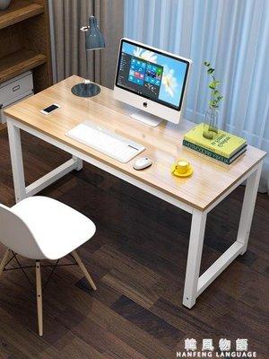 電腦台式桌家用簡易寫字書桌學生學習辦公桌簡約臥室宜家宿舍桌子CY