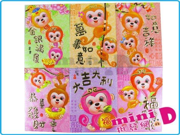 (6入)猴子彩色紅包袋/小 新年 過年 (每包三款各兩入) 禮物 文具批發【miniD】[148412085]