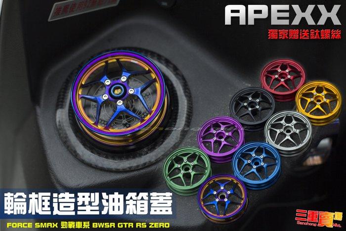 三重賣場 APEXX部品 輪框造型樣式油箱蓋 輪框油箱蓋 8色可選 油箱飾圈 FORCE 勁戰四代 BWSR 非EPIC