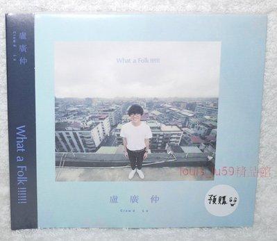 盧廣仲Crowd Lu What a Folk 【預購版CD:專輯CD+極限Folk能量閃卡&超好的人中貼紙組】