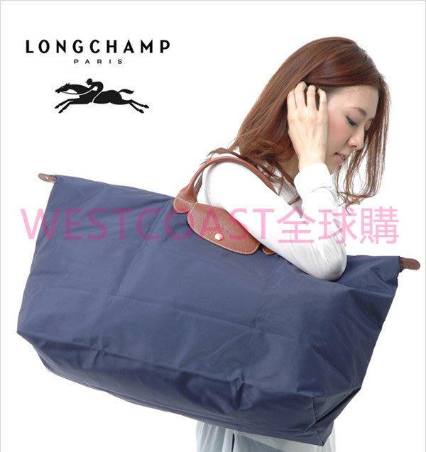 WESTCOAST全球購 法國longchamp 經典款旅行包 可容納 四天三夜 1624 短把手提包 旅行包包