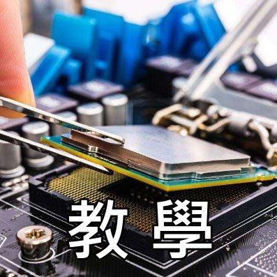 電腦維修、組裝影音教學,Windows 10、Win7教學、網路安全、主機板、顯示卡、記憶體、網路設定、硬碟,西堤、王品