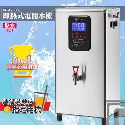 原廠保固附發票~偉志牌 即熱式電開水機 GE-425HLS (單熱 檯掛兩用)商用飲水機 電熱水機 飲水機 開飲機