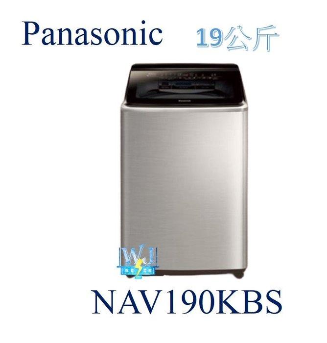 即時通問折扣【溫水洗衣】Panasonic 國際 NA-V190KBS 變頻洗衣機 19公斤 直立式溫水洗衣機