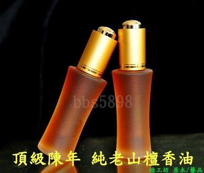 頂級 陳年純老山檀香油 30ml