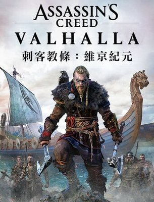 [小咪電玩]UPLAY 刺客教條 維京紀元 標準版 Assassin's Creed Valhalla 英靈殿 PC