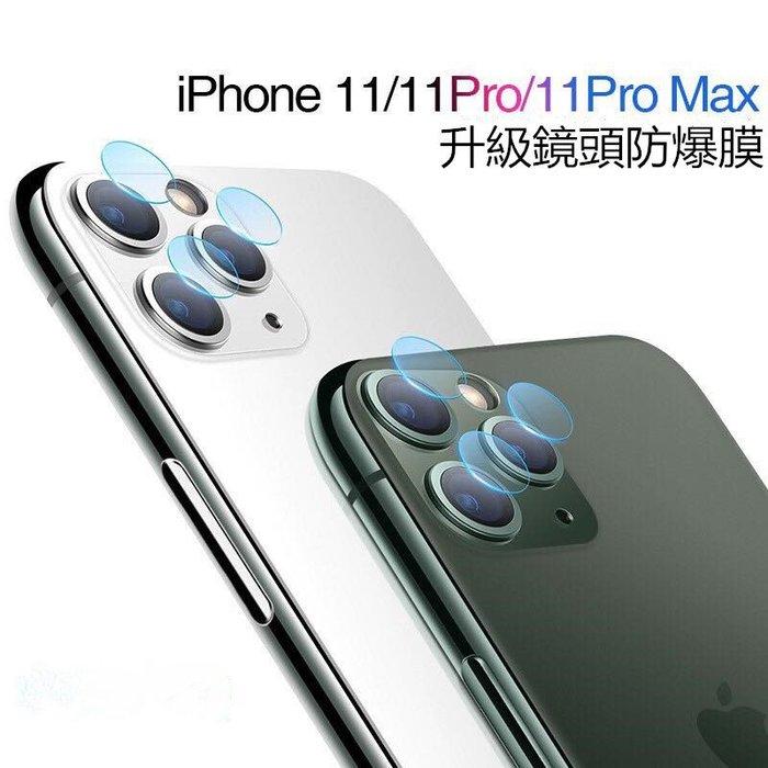 超高清 鏡頭貼 iPhone 7 8 11 Pro Max XR X XS max 透明 鏡頭 保護貼 玻璃貼