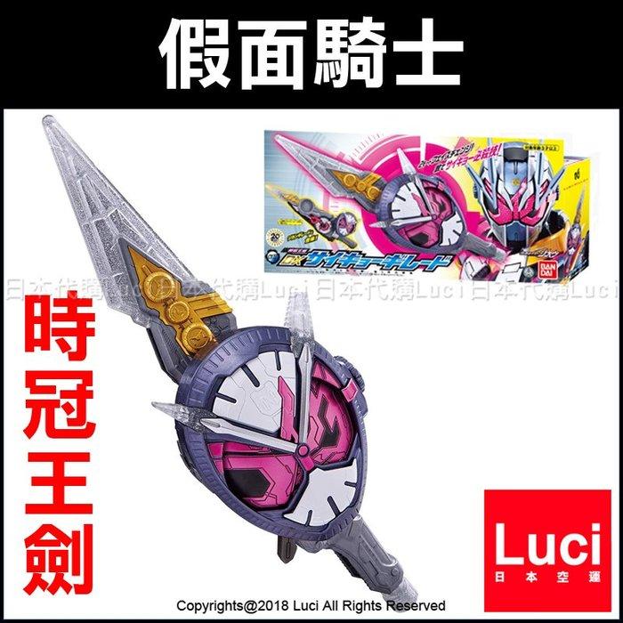 DX 時冠王劍 BANDAI 萬代 假面騎士 ZI-O 時王 最強斬劍 變身道具 LUCI日本代購