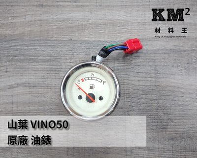 材料王*山葉 VINO 50.90.5FH 原廠 油錶.汽油錶.油表.汽油表*