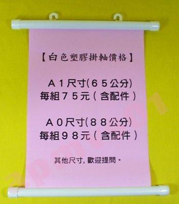 黑色/白色塑膠掛軸海報掛軸-A2適用(45cm)-2支壹組含配件-年月曆科展覽彩繪圖軸捲軸掛軸文創作品畢業展成果發表