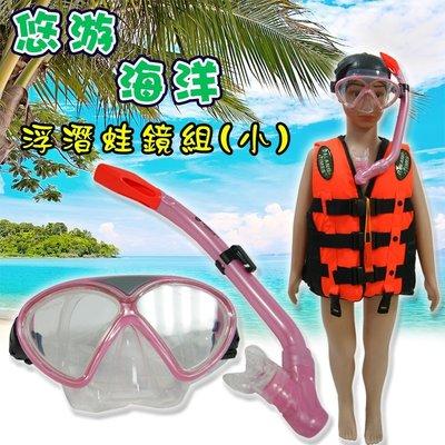 【TreeWalker 露遊】悠游海洋浮潛蛙鏡組(兒童) 鋼化玻璃 半乾式 (水面鏡+呼吸管)