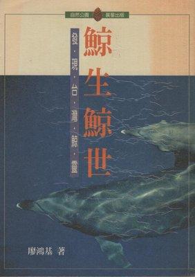 格子鋪˙二手書『鯨生鯨世』民88年5月初版˙晨星˙廖鴻基˙5本免運˙10本再9折!