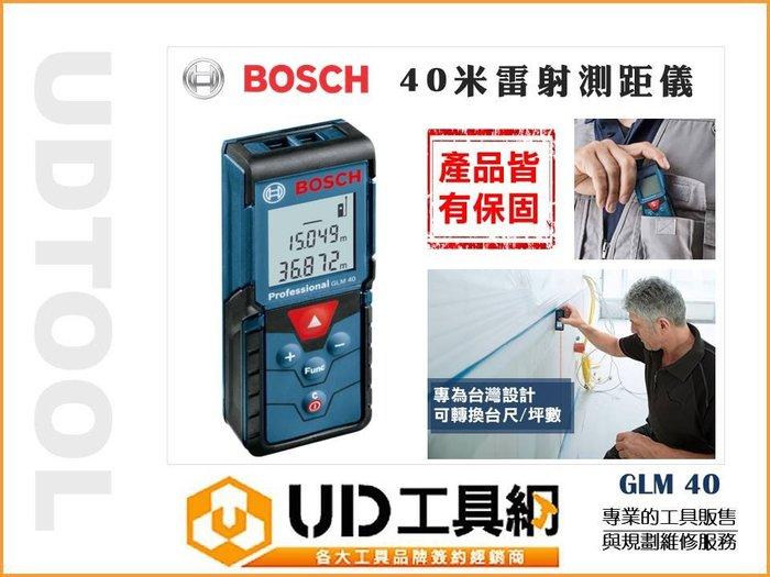 @UD工具網@ BOSCH 博世 40米 雷射測距儀 轉換台尺坪數 GLM40 激光測距儀 防潑水 堅固 非DLE40