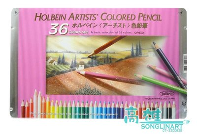 【美術社直營Y】好賓 Holbein Artists colored pencil 油性色鉛筆 36色 OP930