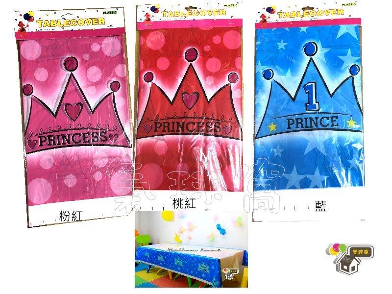 ♥氣球窩♥皇冠桌巾//生日佈置.派對