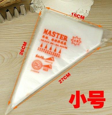拋棄式 擠花袋  裱花袋 小號一個1元 買50個多送5個  超便宜【朵希幸福烘焙~現貨供應園地】