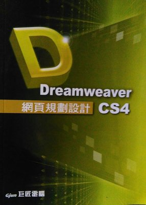 Dreamweaver CS4網頁規劃設計(巨匠電腦)