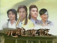 《九龍傳說》蕭大陸,侯怡君,陳飛,王中皇 DVD