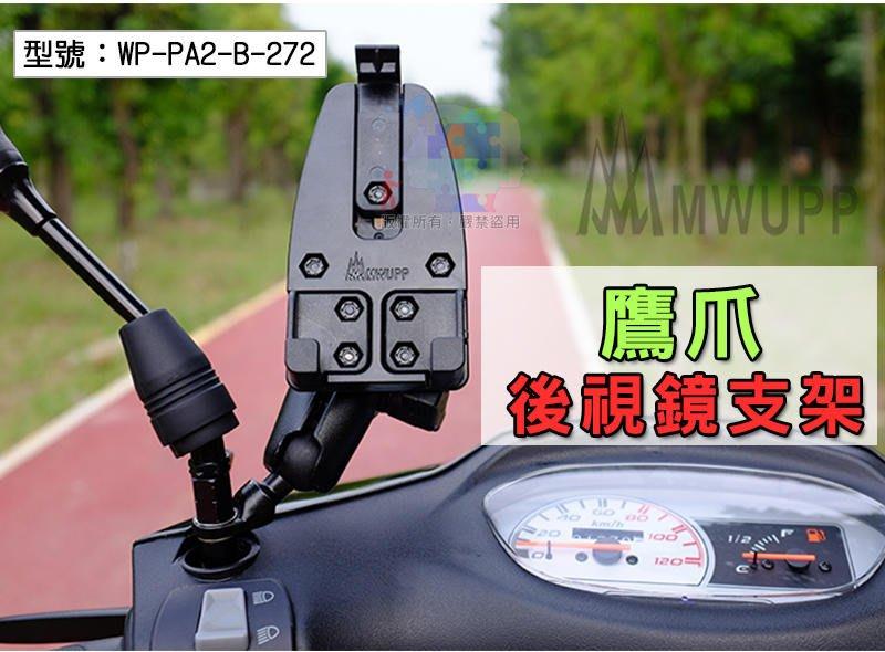 促銷~MWUPP 後視鏡款 鷹爪後視鏡底座 重機/機車支架 導航架 手機架 WP-PA2-B-272