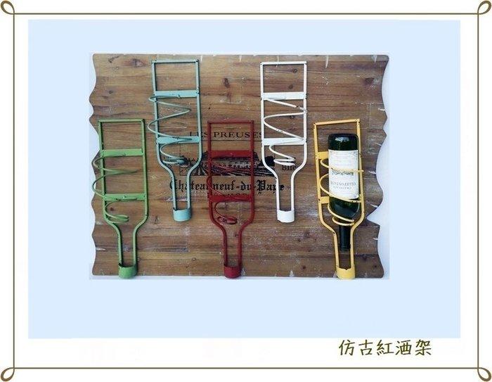原木仿舊大型掛壁式彩色五瓶紅酒架 美式鄉村風木製牆壁收納架鐵藝造型酒架裝飾【歐舍傢居】