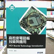 全華出版 工業用書【高密度電路板技術與應用(林定皓)】(2018年9月)