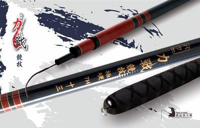 力戰7H12尺-極硬 競技戰鬥竿 高品質 頂級手竿-代購
