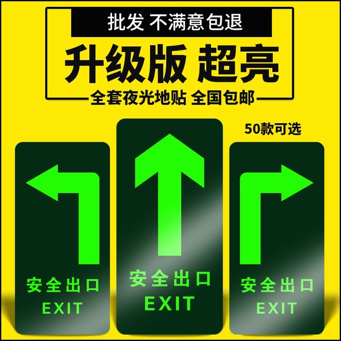SX千貨鋪-小心地滑夜光安全指示牌 夜光地貼蓄光腳印指示全貼地標識標志牌 消防安全緊急出口夜光指示牌地貼自發光