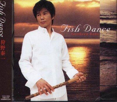 (甲上唱片) 狩野泰一 Yasukazu Kano - Fish Dance  - 日盤 竹笛演奏
