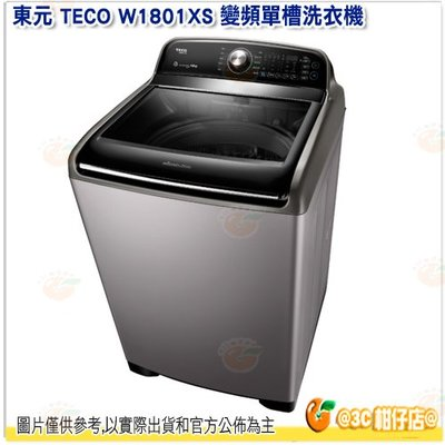 含基本安裝拆箱+舊機回收 東元 TECO W1801XS 變頻單槽洗衣機 18KG 變頻洗衣機 小家庭適用 18公斤